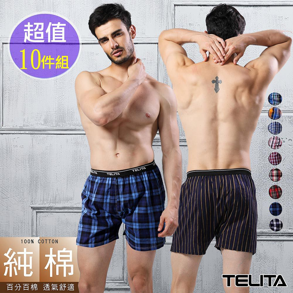 TELITA 型男純棉格紋平口褲