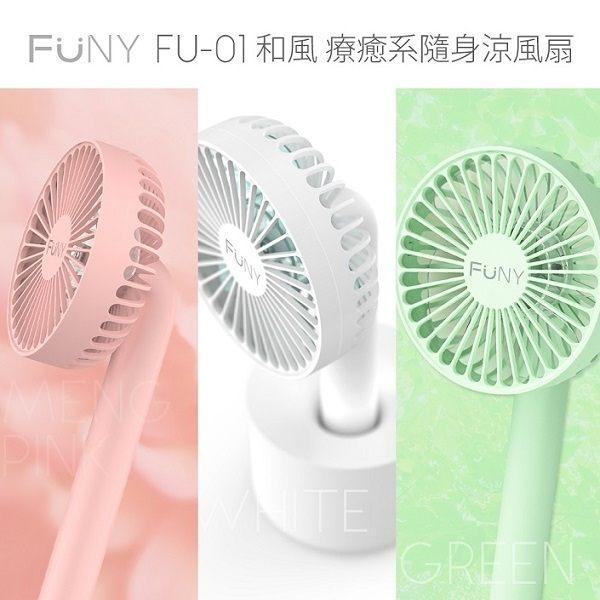 FUNY FU-01 和風 手持療癒系隨身涼風扇