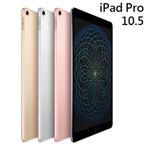 Apple iPad Pro 10.5 吋 Wi-Fi 256GB  平板電腦 【贈: 螢幕保護貼 + 專用機套 + 電子多功能指揮棒 】
