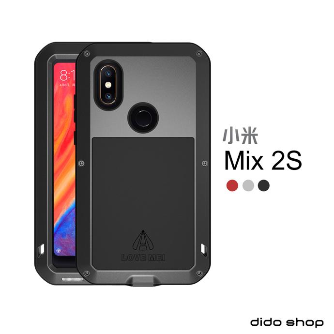 小米 mix 2s 金屬三防殼 手機殼 防摔 防撞 防塵 (YC251)