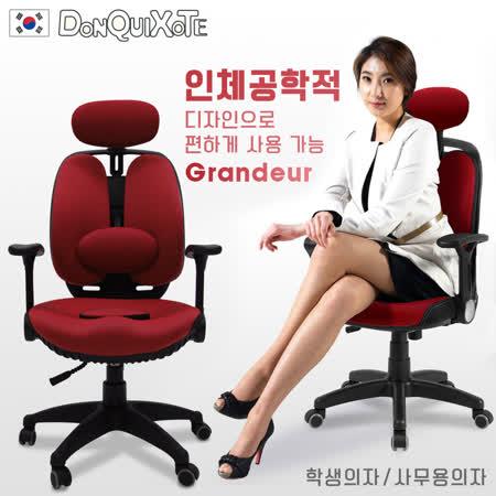【DonQuiXoTe】韓國 雙背透氣坐墊人體工學椅