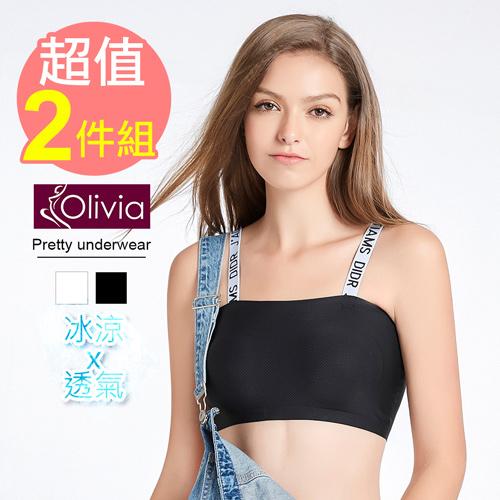【Olivia】無鋼圈歐美冰絲無痕平口內衣-兩件組