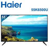 [促銷]Haier海爾 55吋4K聯網HDR液晶顯示器+視訊盒LE55K6500U含運送