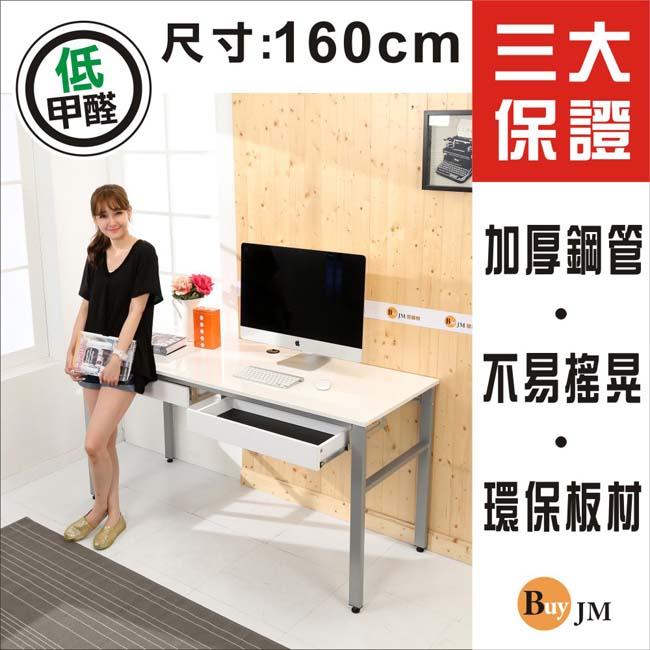 BuyJM低甲醛鏡面160公分抽屜加鍵盤穩重工作桌