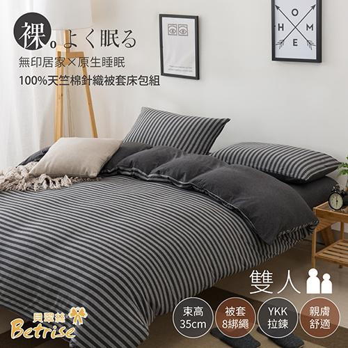【Betrise裸睡主意】雙人-100%純棉針織四件式被套床包組(芝麻牛奶)