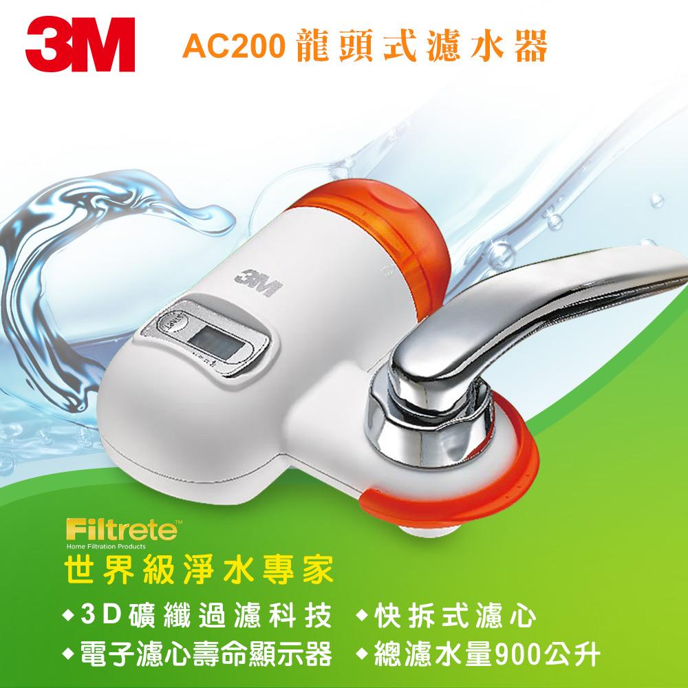 3M 龍頭式濾水器(1機2心)