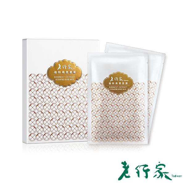 【老行家】凝粹燕窩面膜5片/盒(25ml/片)