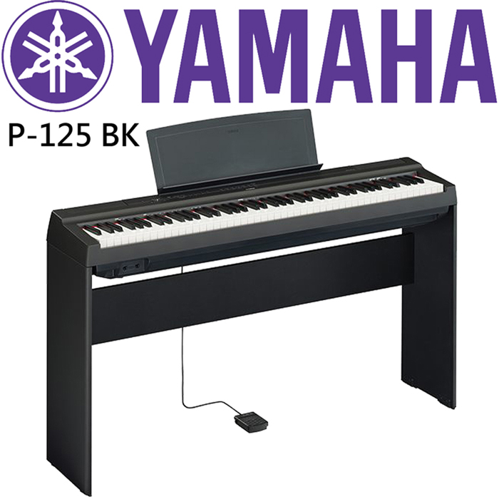 ★YAMAHA★全新P-125 GHS數位鋼琴 88鍵 加贈原廠配件(黑色)