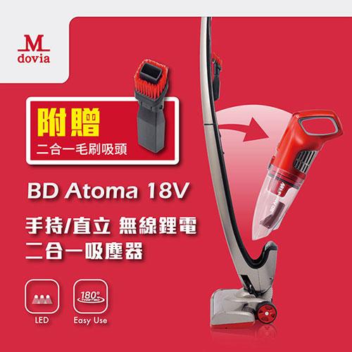 MDOVIA BDAtoma 18V無線二合一鋰電池吸塵器