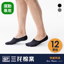 【Sun Flower三花】超隱形運動襪(12雙組)