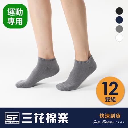 【Sun Flower三花】 隱形運動襪(12雙)