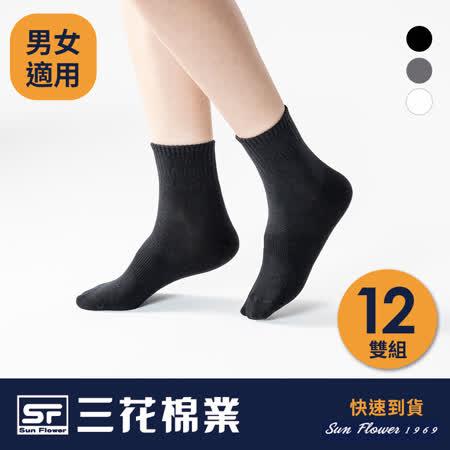 Sun Flower三花 (12雙組)1/2休閒襪