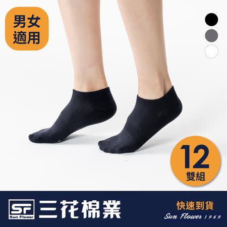三花棉業 熱銷經典隱形襪.襪子
