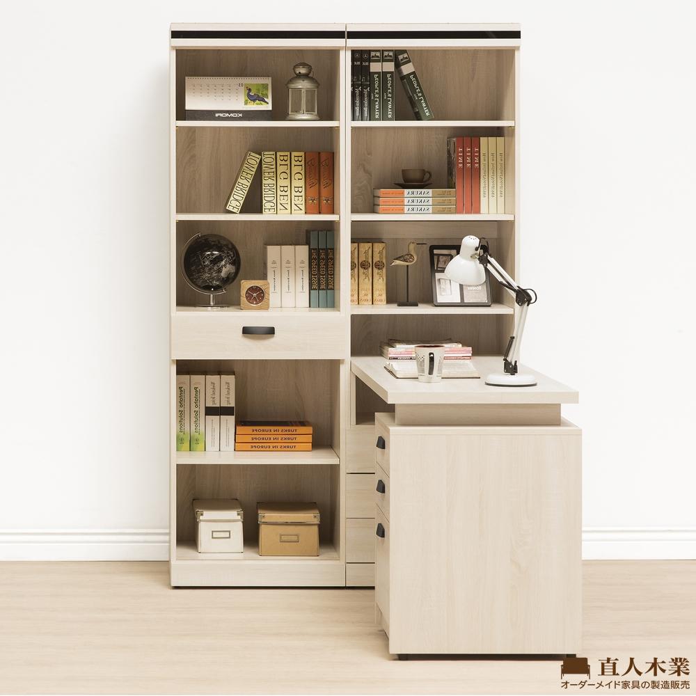 日本直人木業-COCO簡約120CM一個1抽一個3抽書櫃加調整書桌