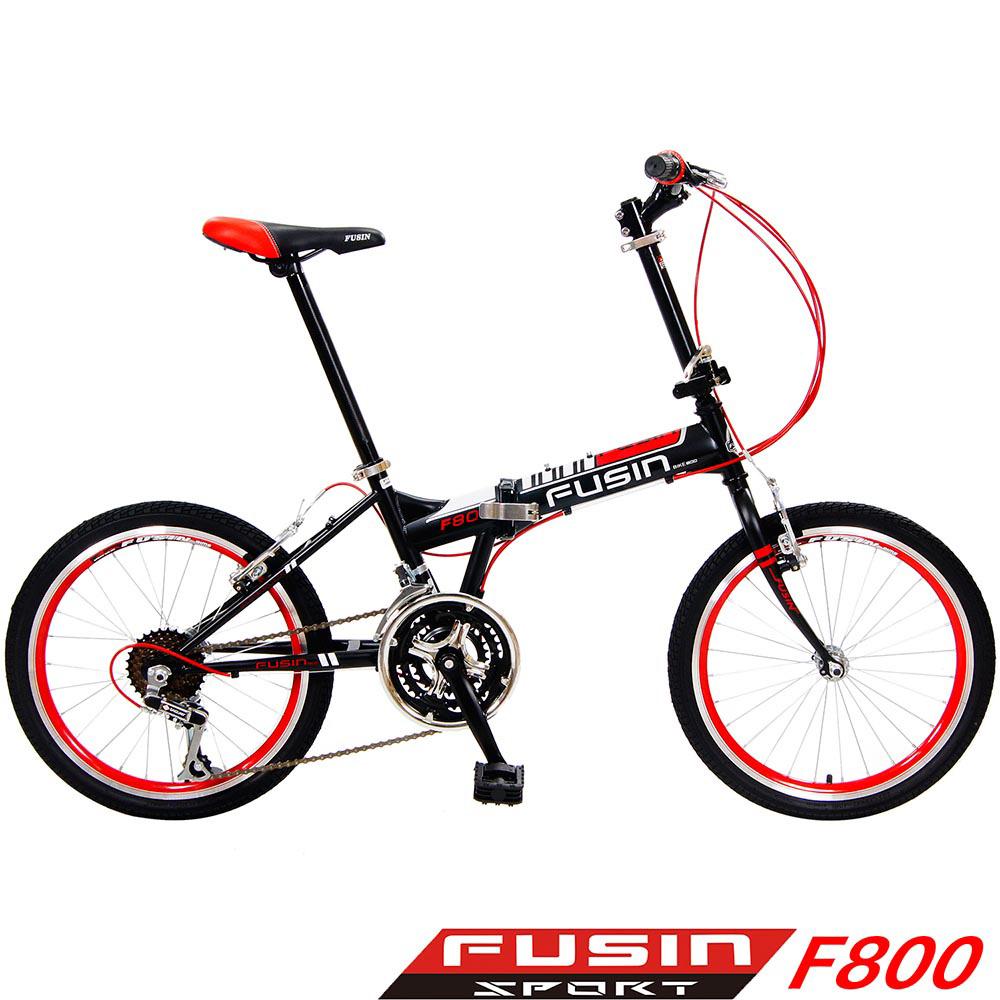 【FUSIN】F800 20吋24速搭配彩色管線鋁合金輪圈高CP值折疊車-服務升級