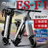 【e路通】ES-F1 機器人 36V 鋰電 LCD面板 高續航 搭配 智能APP 一秒折疊 電動車 (電動自行車)