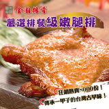 任你選【金園排骨】嫩雞腿排(220g/片)