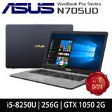 ASUS華碩 N705UD-0033B8250U 17.3吋FHD/ i5-8250U/ 256G SSD /GTX1050 2G 影音雙碟筆電