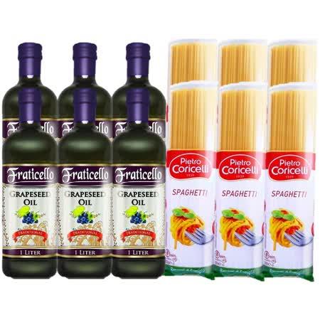 FRATICELLO帆聖西歐  葡萄籽油( 1000mlx6瓶)