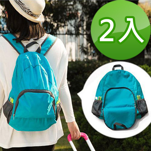 【PS Mall】旅行可折疊收納背包 旅遊收納包 輕便折疊式雙肩包_2入 (J1931)