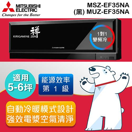 MITSUBISHI 三菱 3-4坪 禪 1級 變頻冷暖一對一分離式冷氣-黑 MSZ/MUZ-EF25NA MSZ/MUZ-EF25NA