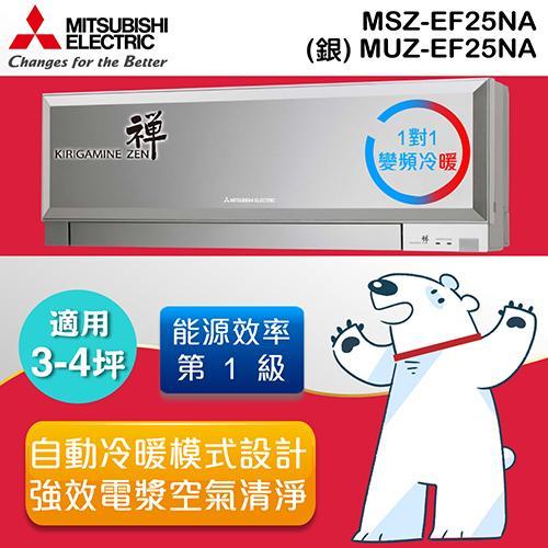 MITSUBISHI 三菱 3-4坪 禪 1級 變頻冷暖一對一分離式冷氣-銀 MSZ/MUZ-EF25NA MSZ/MUZ-EF25NA