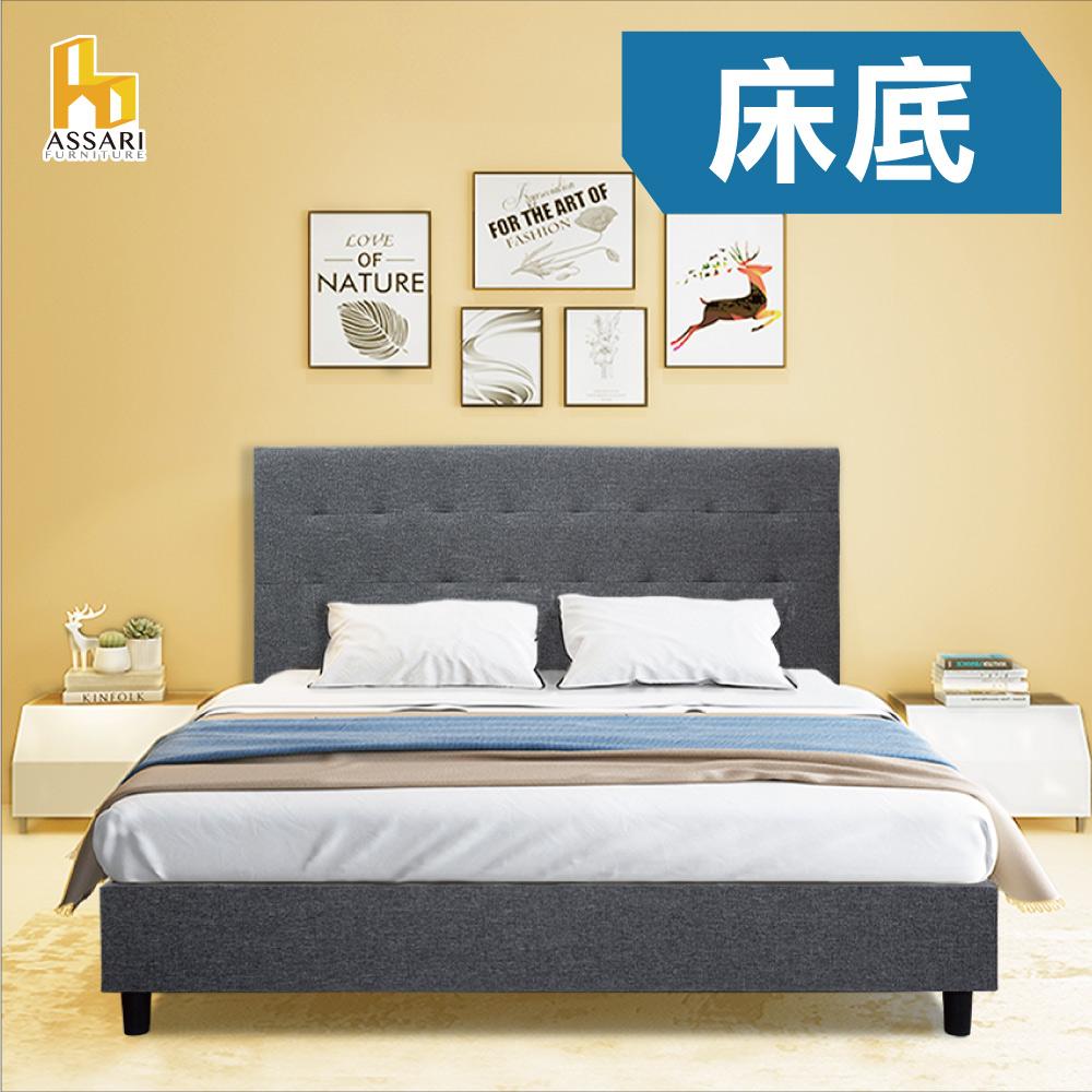 ASSARI-歐系時尚亞麻布床底(雙人5尺)