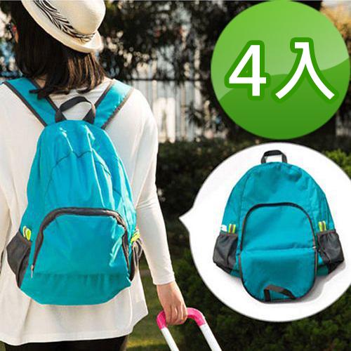 【PS Mall】旅行可折疊收納背包 旅遊收納包 輕便折疊式雙肩包_4入 (J1931)