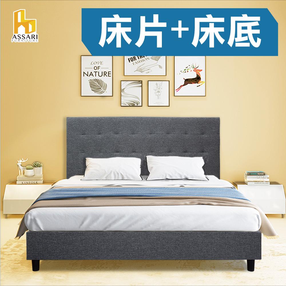 ASSARI-歐系時尚亞麻布床組(床頭+床底)雙人5尺