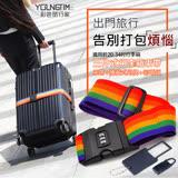 彩色旅行家 三件式束帶 一字彩虹打包帶+隱藏式吊牌+密碼鎖 密碼鎖一字束帶 旅行箱打包帶 出國旅遊必備