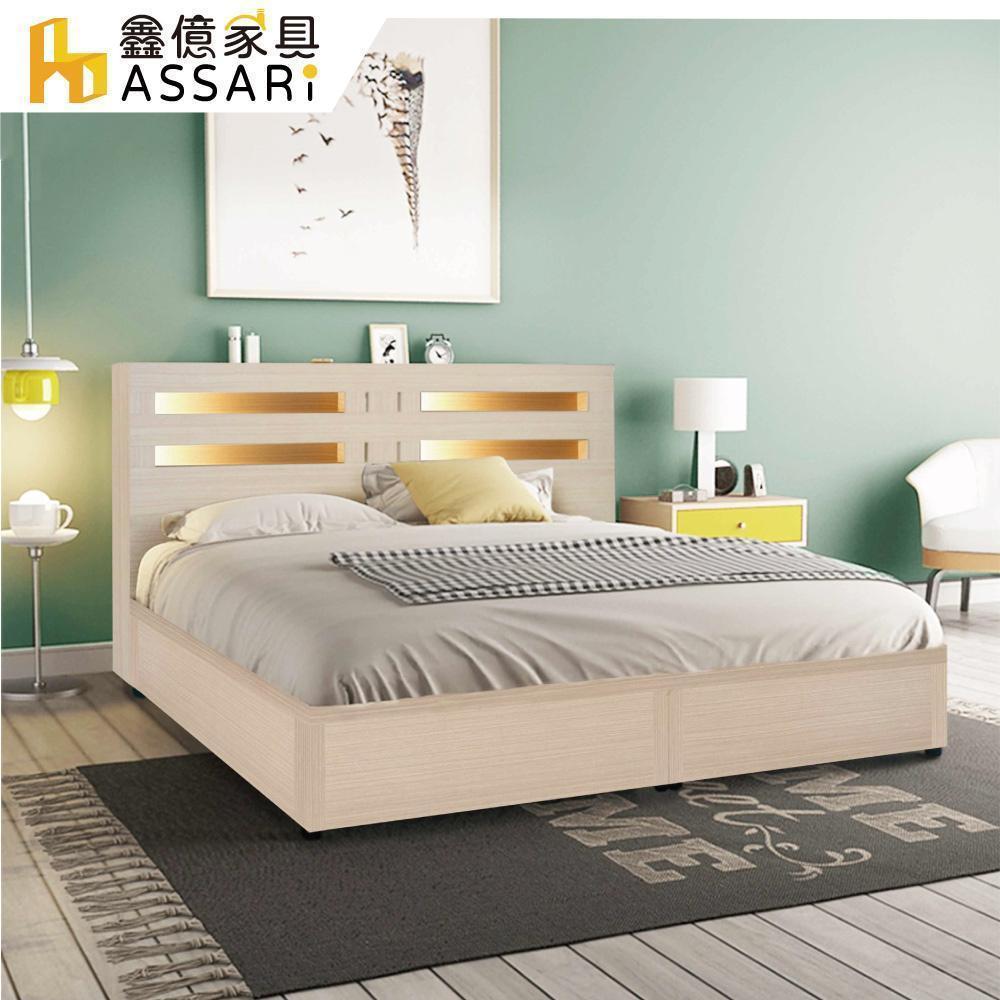 ASSARI-夏樂蒂內崁燈光機能型床組(床片+6分床底)雙大6尺