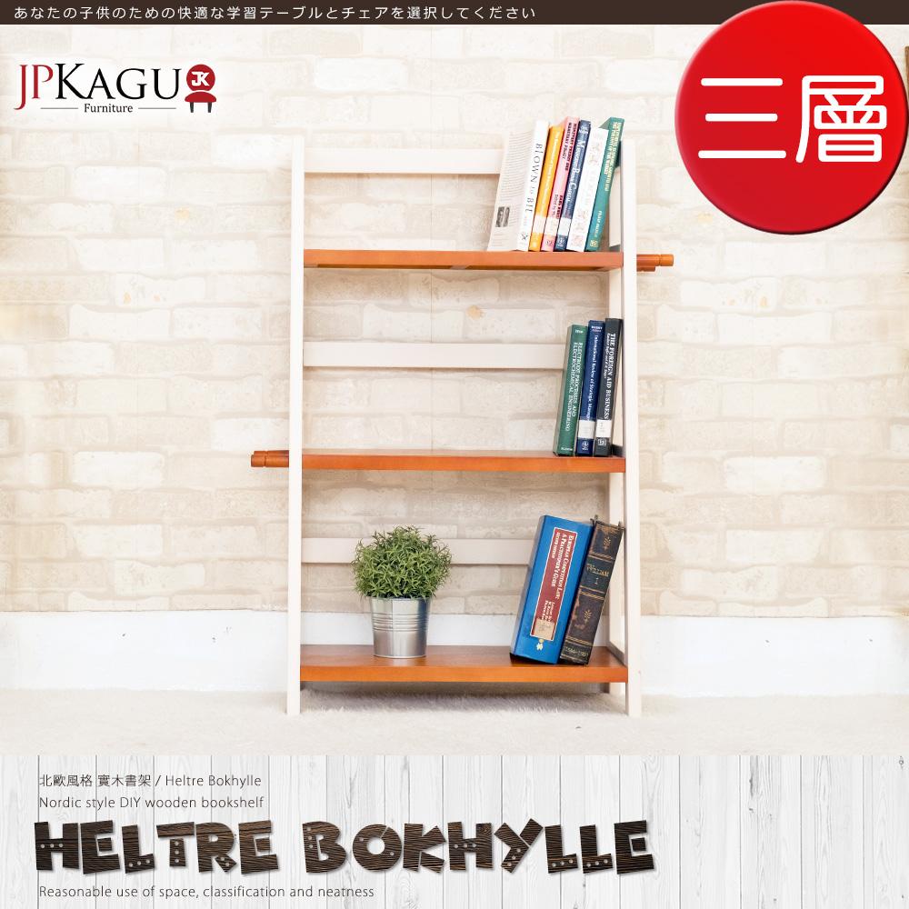 JP Kagu嚴選 北歐DIY實木書架/置物架-三層