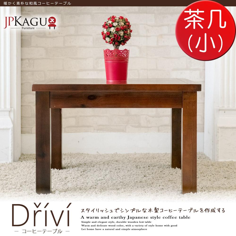JP Kagu嚴選 好實在DIY木質矮桌/茶几-小