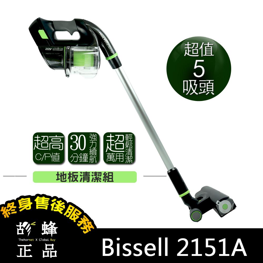 Bissell Multi Reach 2151A 無線 手持 吸塵器 含 地板吸頭組