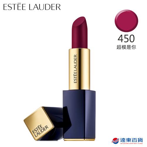 【原廠直營】Estee Lauder絕對慾望奢華潤唇膏 450 超模是妳