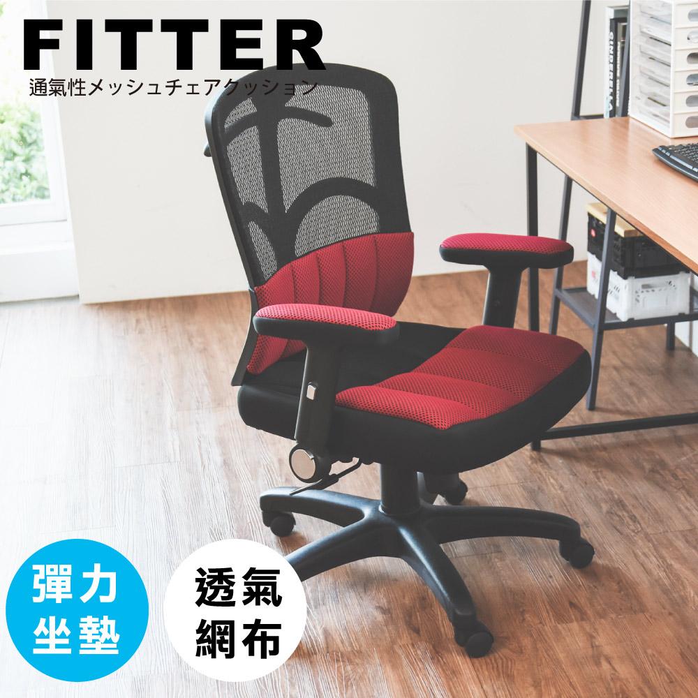 Peachy life 氣墊腰靠坐墊透氣電腦椅/辦公椅/書桌椅 (三色可選)