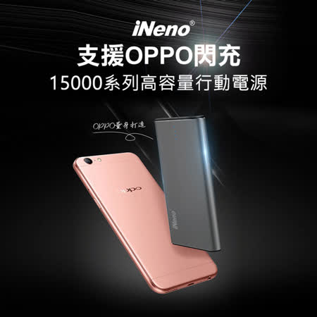 【日本iNeno】急速閃充 15000高容量行動電源