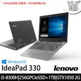 (效能升級)Lenovo聯想 IdeaPad 330 15.6吋/i5-8300H/4G/256GSSD+1TB/GTX1050 2G/Win10/娛樂效能筆電(81FK0092TW)
