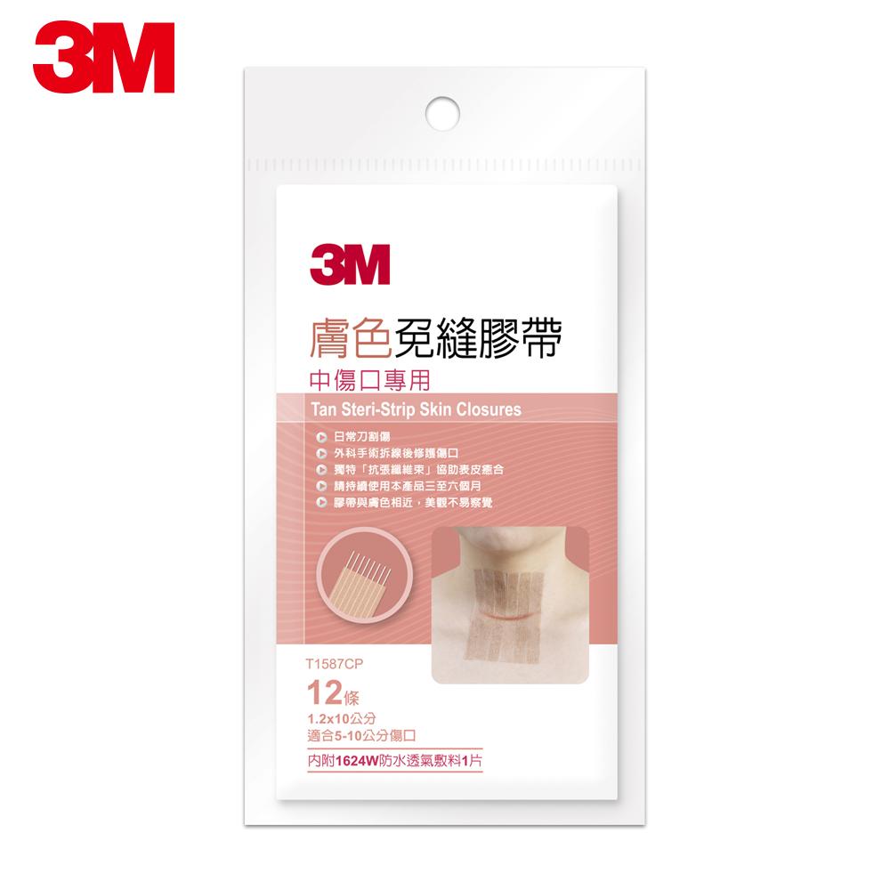 【3M】膚色免縫膠帶-中傷口專用