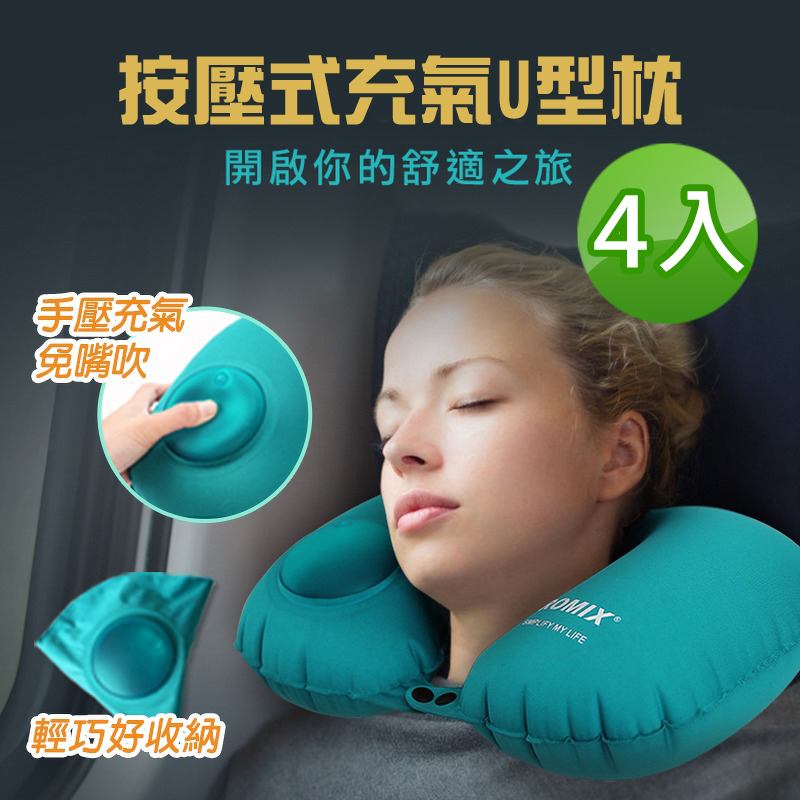 【PS Mall】ROMIX按壓式充氣u型枕 旅行摺疊收納頸枕_4入 (J263)