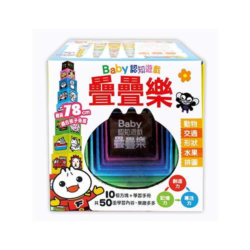 【風車圖書】Baby認知遊戲疊疊樂(白) (購物車)