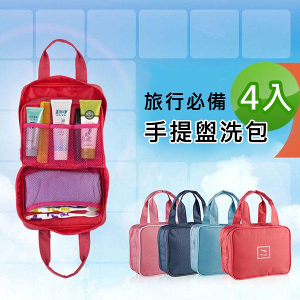 【PS Mall】 韓版手提化妝旅行收納盥洗包_4入 (J1601)
