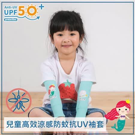 BabyTiger虎兒寶 涼感防蚊抗UV袖套