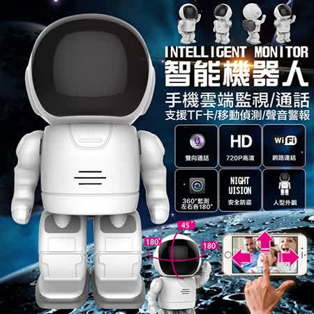 無線網路智慧旋轉監視 機器人Robot-1(公司貨)