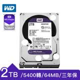 限時下殺★WD20PURZ 紫標 2TB 3.5吋監控系統硬碟