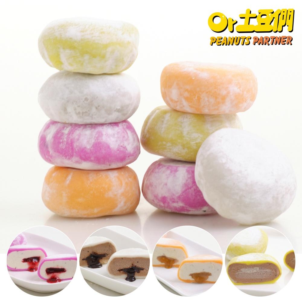 土豆們 法式雪果子-童話盒4組 (冰淇淋8入/盒) 伴手禮推薦