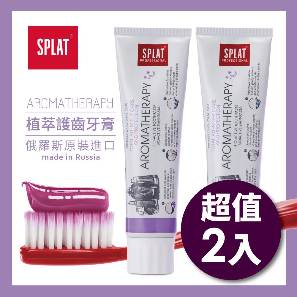 俄羅斯SPLAT舒潔特牙膏-Aromatherapy薰衣草夜間護理牙膏(原廠正貨)2入組