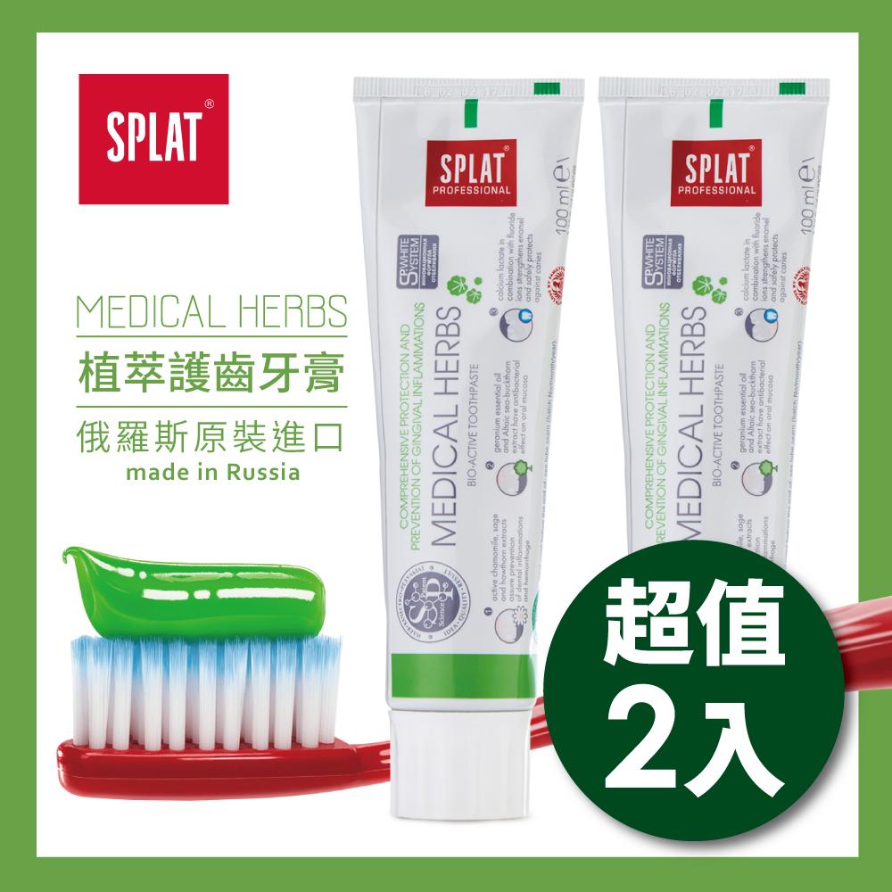俄羅斯SPLAT舒潔特牙膏-Medical Herbs草本全效護理牙膏(原廠正貨)2入組