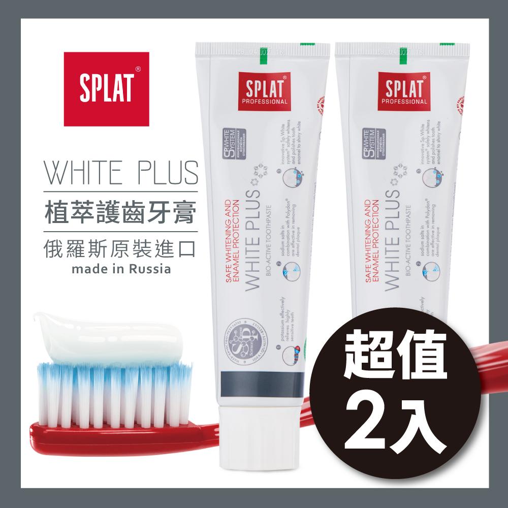 俄羅斯SPLAT舒潔特牙膏-White Plus潔白PLUS牙膏(原廠正貨)2入組