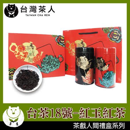 台灣茶人 台茶18號 紅玉茶戲人間禮盒